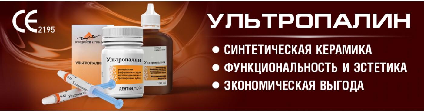 Ультропалин